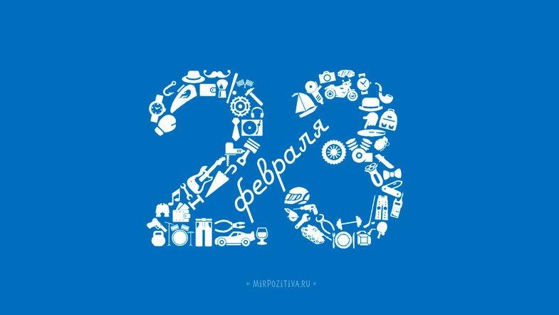 Только Сегодня за 23 Февраля - ежедневные размышления