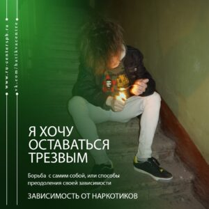 Наркомания в Санкт-Петербурге
