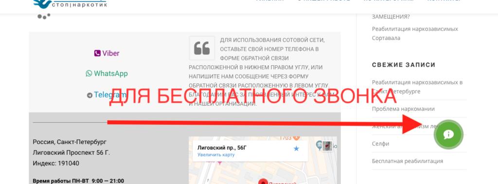 Реабилитация в Санкт-Петербурге